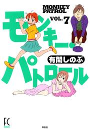 モンキー・パトロール VOL.7 漫画