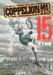 COPPELION(15) 漫画