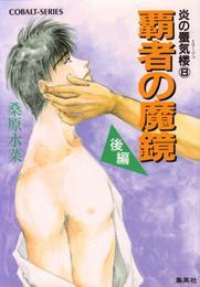 炎の蜃気楼8 覇者の魔鏡(後編) 漫画