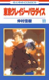 東京クレイジーパラダイス 11巻 漫画