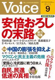Voice 平成29年9月号 漫画