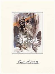 鳴門秘帖(上) 漫画