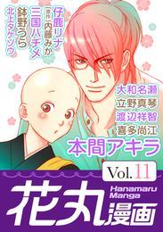 花丸漫画 Vol.11 漫画
