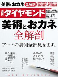 週刊ダイヤモンド 17年4月1日号 漫画