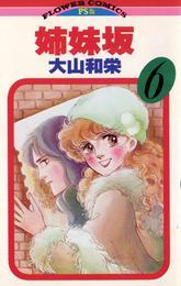 姉妹坂(6) 漫画