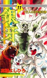 銀牙―流れ星 銀― 第11巻 漫画