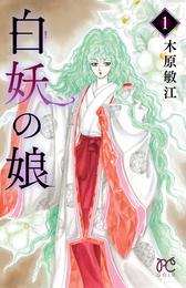白妖の娘 1 漫画