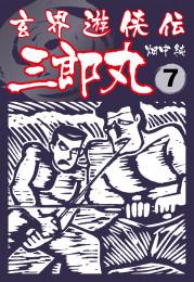 玄界遊侠伝 三郎丸 7 漫画