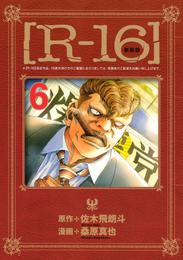 新装版[R-16](6)