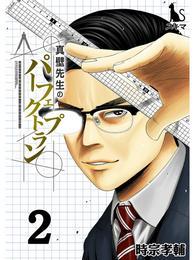 真壁先生のパーフェクトプラン【単行本版】2