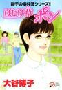 翔子の事件簿シリーズ!! 22 はじけ草 ポン 漫画