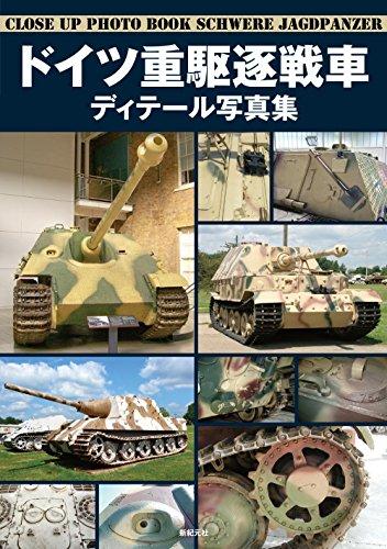 【画集】ドイツ重駆逐戦車 ディテール写真集 漫画