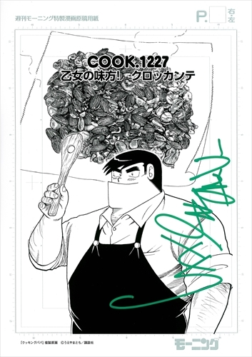 【直筆サイン入り# COOK.1227扉絵複製原画付】クッキングパパ 漫画