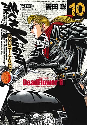 荒くれKNIGHT リメンバー・トゥモロー (1-8巻 最新刊) 漫画