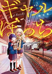 ギャルとぼっち (1-2巻 最新刊)