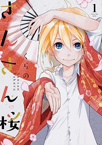 さんさん桜 (1巻 最新刊)
