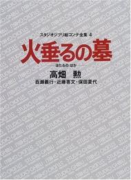ジブリ絵コンテ04 火垂るの墓 (1巻 全巻)