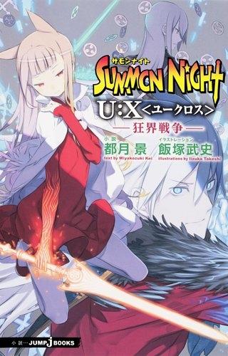 【ライトノベル】サモンナイトU:X《ユークロス》狂界戦争 漫画