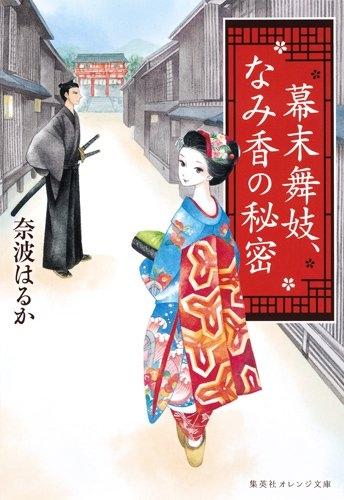 【ライトノベル】幕末舞妓、なみ香の秘密 漫画