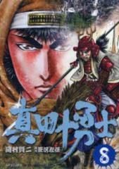 真田十勇士 (1-8巻 全巻) 漫画
