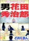 男 花田秀治郎 漫画