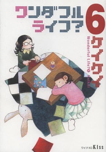ワンダフルライフ? (1-6巻 全巻) 漫画