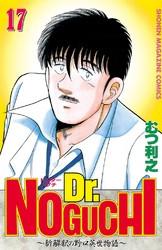 Dr.NOGUCHI 17 冊セット全巻 漫画