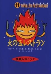 【児童書】火の玉レストラン