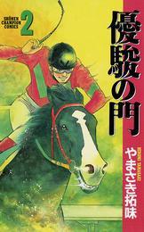 優駿の門(2) 漫画