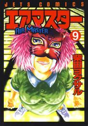エアマスター 9巻 漫画