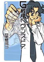 G戦場ヘヴンズドア(1) 漫画