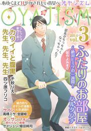月刊オヤジズム2014年 Vol.3 漫画