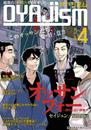月刊オヤジズム2015年 Vol.4 漫画