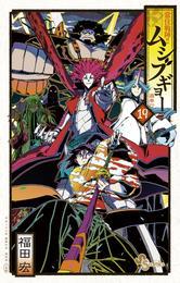 常住戦陣!!ムシブギョー(19) 漫画