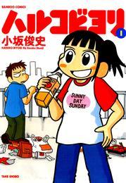 ハルコビヨリ (1) 漫画