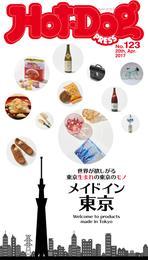 Hot-Dog PRESS (ホットドッグプレス) no.123 世界が欲しがるメイドイン東京 漫画