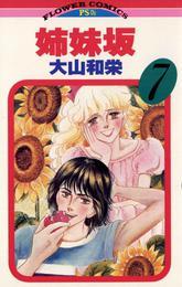 姉妹坂(7) 漫画