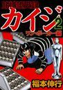 賭博堕天録カイジ ワン・ポーカー編 2 漫画