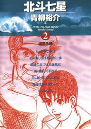 北斗七星(2) 漫画