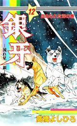 銀牙―流れ星 銀― 第12巻 漫画