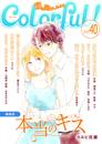 Colorful! vol.40 漫画