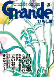 Grandeひろしま Vol.5 漫画