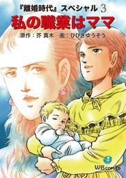 私の職業はママ 離婚時代スペシャル 3 漫画