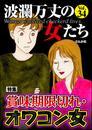 波瀾万丈の女たち賞味期限切れ・オワコン女 Vol.34 漫画