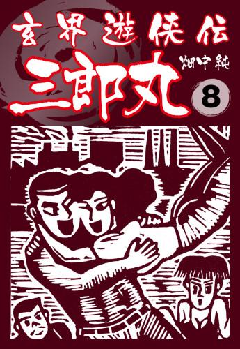 玄界遊侠伝 三郎丸  漫画