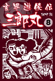 玄界遊侠伝 三郎丸 8 漫画