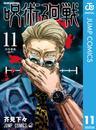 呪術廻戦 11 漫画