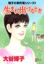 翔子の事件簿シリーズ!! 23 生まれ出づるとき 漫画