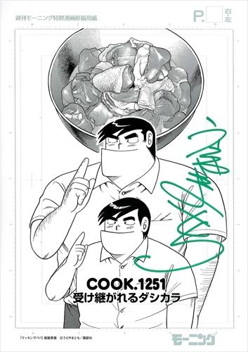【直筆サイン入り# COOK.1251扉絵複製原画付】クッキングパパ 漫画