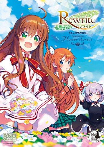 Rewrite コミックアンソロジー Flower stories 漫画